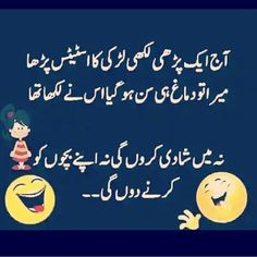 Wedding quotes funny in urdu 15 new ideas Wedding Ceremony Music, Wedding Guest Book, Good Jokes, Funny Jokes, Funny Quotes In Urdu, Jokes Images, Funny Pictures, Funny Pics, Funny Stuff