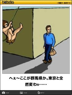 【取り扱い注意】腹にえぐり込んでくるボケて12選 | 笑うメディア クレイジー Japanese Quotes, Burst Out Laughing, Facial Expressions, Good Job, Just For Laughs, Funny Photos, Comedians, Laughter, Hilarious
