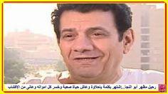 رحيل مظهر أبو النجا اليوم...إشتهر بكلمة ياحلاوة وعاش حياة صعبة وخسر كل امواله وعانى من الإكتئاب...!!  http://lnk.al/4hKa
