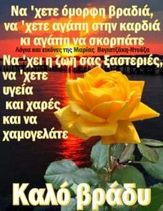 Funny Greek Quotes, Good Night Quotes, Pictures, Photos, Photo Illustration, Resim