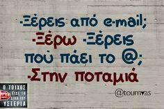 Funny Greek Quotes, Funny Picture Quotes, Funny Photos, Funny Images, Humorous Quotes, Sisters Of Mercy, Funny Drawings, True Words, Laugh Out Loud
