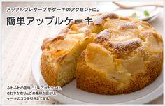 アップルプレザーブがケーキのアクセントに。『簡単アップルケーキ』
