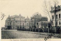 Театральный сквер, начало ХХ в.