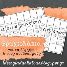 Ιδέες για δασκάλους:Βραχιολάκια για τα δίψηφα και τους συνδυασμούς Greek Language, Busy Bags, First Grade, Grammar, Kai, Classroom, Teaching, Education, Business