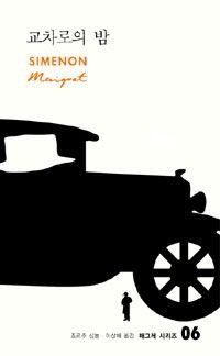 [교차로의 밤] 조르주 심농 지음 | 이상해 옮김 | 열린책들 | 2011-06-20 | 원제 La Nuit du Carrefour (1931년) | 매그레 시리즈 6 | 2011-11-07 읽음