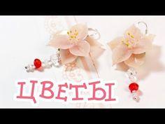 Серьги цветы ✿ Мастер-класс лепки из пластики - YouTube