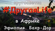 Африка ч2 Эфиопия.  Бахр-Дар и водопады Тис-Аббай  l #ДругаяLife
