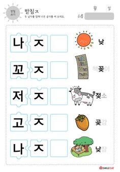 창립 13주년 - 고품질 사진인화, 포토북전문기업 Korean Lessons, Learn Korean, Korean Language, Color Studies, School Parties, Easter Party, Free Prints, Vocabulary, Flashcard