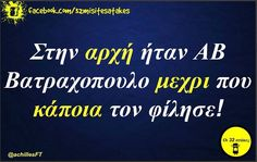 Για να ξέρετε.. #32atakes Funny Quotes, Funny Memes, Jokes, Funny Greek, Greek Quotes, Lol, Letters, Entertaining, Laughing