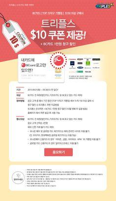 (종료)[BC카드 제휴 이벤트]카드에 BC로고만 있으면 $10쿠폰 + 1만원 청구 할인 이벤트! > 공지사항