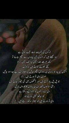 Urdu Poetry Romantic, Love Poetry Urdu, My Poetry, Poetry Quotes, Urdu Love Words, Words Of Hope, Deep Words, True Feelings Quotes, Life Quotes