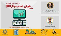همایش رایگان هوش کسب و کار BI - و فرصت های شغلی نو ثبت نام در لینک زیر http://www.placabi.com/alzahra.html