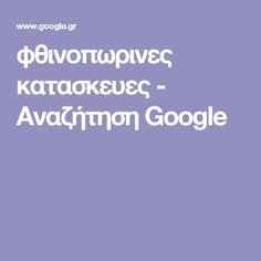 φθινοπωρινες κατασκευες - Αναζήτηση Google