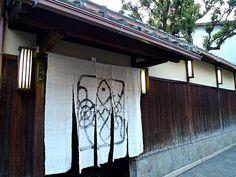 有職料理 萬亀楼(ゆうそくりょうり まんかめろう)  開業は享保7年、1722年、300年近い伝統を受け継ぐ京都の老舗料亭。 初代は造り酒屋として創業、五代目萬亀造が料理屋として萬亀楼を開業。 現在の建物も築100年以上たっており、歴史的意匠建造物に指定されています。
