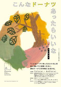 フロレスタ floresta poster03|asatte 明後日デザイン制作所