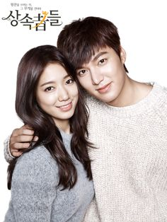 Official posters for Heirs. Lee Min Ho and Park Shin Hye