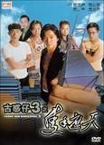 Young and Dangerous 3 [DVD] [Cantonese/Chi] [1996]