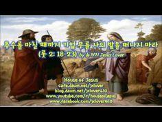 [룻기] 추수를 마칠 때까지 기업 무를 자의 밭을 떠나지 마라 (룻 2:18-23) by 뉴저지 Jesus Lover