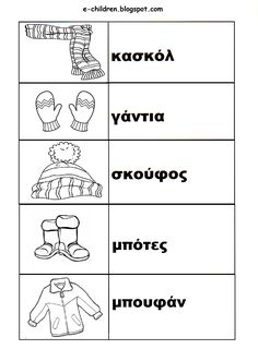 Learn Greek, Greek Language, Preschool Education, School Lessons, Winter Fun, Early Childhood, Diy And Crafts, Activities, Teaching