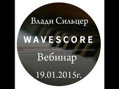 #WaveScore Вебинар Влади Сильцер 19.01.2016г.