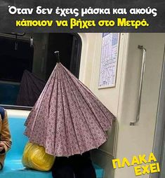Funny Art, Funny Memes, Jokes, Funny Greek Quotes, Funny Photos, Laugh Out Loud, Just In Case, Lol, Instagram
