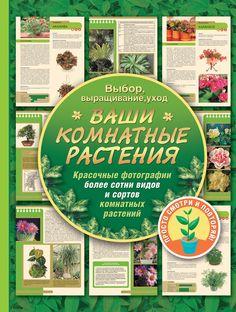 Ваши комнатные растения #книгавдорогу, #литература, #журнал, #чтение, #детскиекниги, #любовныйроман, #юмор