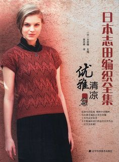 60 Lady Wear Knit Patterns - Japanese craft ebook - Vest, Pullover, Cardigan - Haute Couture Knit We Crochet Headband Pattern, Crochet Cardigan, Knit Crochet, Knitting Magazine, Crochet Magazine, Knitting Books, Crochet Books, Knitting Machine Patterns, Knit Patterns