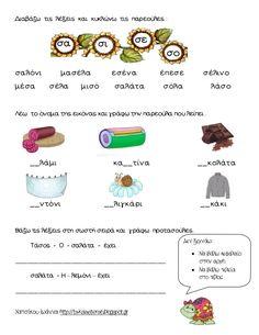 Αποτέλεσμα εικόνας για Τασος Το σαλιγκαρι α δημοτικου