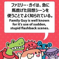 ファミリー・ガイは、急に馬鹿げた回想シーンを使うことでよく知られている。 #fuguphrases #nihongo #familyguy