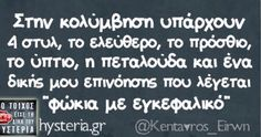 Oops Funny Status Quotes, Funny Greek Quotes, Funny Statuses, Sarcastic Quotes, Stupid Funny Memes, Funny Facts, Greek Memes, Funny Shit, Funny Stuff