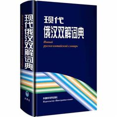 Chinese Russian Dictionary Book for Chinese starter learners ,pin yin learners book gift .Chinese to Russian book #Affiliate