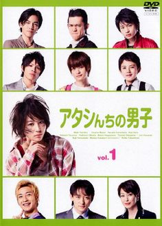 Atashinchi no Danshi (Japanese Drama); I need to finish this!