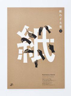 Japanese typographic poster design by Kishino Shogo Collage Poster, Dm Poster, Typography Poster, Japan Design, Tokyo Design, Graphic Design Posters, Graphic Design Typography, Graphic Design Inspiration, Branding