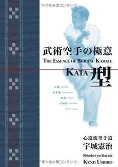The Essence of Bujutsu Karate by Kenji Ushiro: Aiki News 9784900586796  - Book Deals
