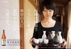 親類全員揃う うちの法事を、 東京の人に 説明するのは 大変です。