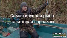 Самая крупная рыба — та которая сорвалась  Поговорки о рыбалке от Caiman Fishing Cup 2016. http://www.caiman.ru/fishing/  Следите on-line за нашим уловом!  #рыбалкавастрахани #caimanfishingcup #рыбалка #астрахань #мумра #база177