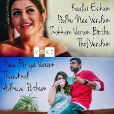 29 Best Sm Images Tamil Songs Lyrics Lyric Quotes Lyrics