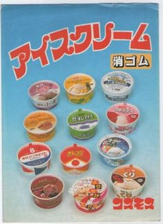 nctryzob:コスモス100円ガチャガチャ台紙 アイスクリーム 消しゴム - ヤフオク!