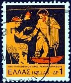 Greece Stamp 1977