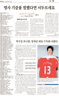 2008년 10월 11일 위아자나눔장터 명사 기증품 찜했다면 서두르세요 / 박지성 유니폼, 정세균 대표 수묵화 나왔다