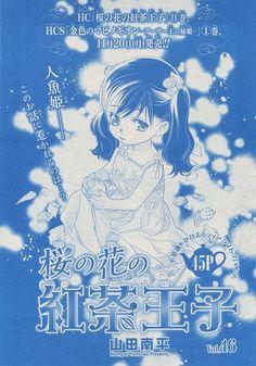 『桜の花の紅茶王子/46』山田南平