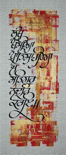 Punjabi Gurumukhi Calligraphy by Kamaljeet Kaur Sikh Quotes, Gurbani Quotes, Punjabi Quotes, Photo Quotes, Epic Quotes, Marathi Calligraphy, Calligraphy Letters, Caligraphy, Sikhism Religion