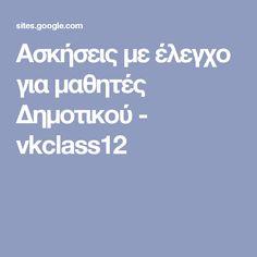 Ασκήσεις με έλεγχο για μαθητές  Δημοτικού - vkclass12
