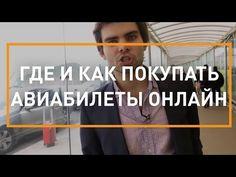 Лайфхак: Как купить Самые Дешевые Билеты на самолет с помощью приложения для путешествия по миру - YouTube