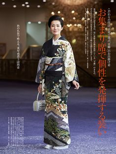 きものの青柳 Kimono Japan, Japanese Kimono, Japanese Site, Japanese Costume, Kimono Fabric, Asian Bride, Kimono Style, Japanese Outfits, Married Woman