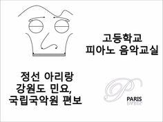 [고등학교 음악 교과서] Jeongseon Arirang, 강원도 민요, 국립국악원 편보 - [High school textboo...