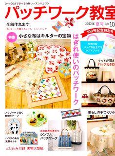 【Lazy pot to share】 Patchwork classroom 100 (японський журнал) Japanese Patchwork, Japanese Quilts, Patchwork Fabric, Patchwork Bags, Origami Quilt, Japan Crafts, Sewing Magazines, Diy Bags Purses, E 7