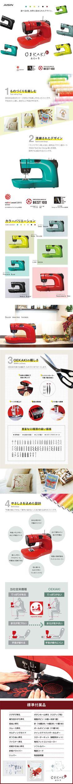 アイシン精機株式会社様の「OEKAKI」のランディングページ(LP)シンプル系|家電・パソコン・通信機器 #LP #ランディングページ #ランペ #OEKAKI