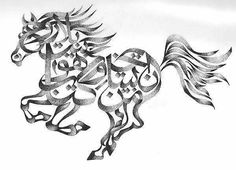 """from my feature on an exhibit of Middle Eastern typography: the text of Maece Seirafi's pointillist pen-and-ink drawing spells out, """"If there exists a home devoid of books, it is a home without a soul."""