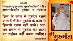 Sant Asaram Bapu Shri Guru Gita Poster #asaram #bapu #guru #gita #wallpaper #poster
